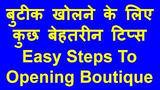 Easy Steps To Opening Boutique-बुटीक खोलने के लिए कुछ बेहतरीन टिप्स