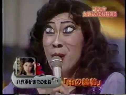 コロッケ女装物まね特選5 - YouT...