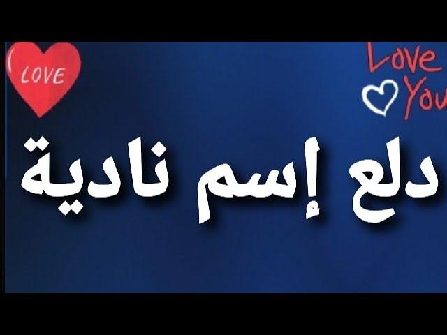 اسم نادية في قلب