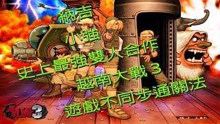 【choco mana】納吉u0026墨扇小強 越南大戰3 史上最強雙人合作