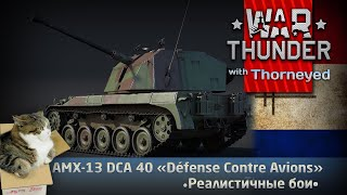AMX-13 DCA 40 «Défense Contre Avions» | War Thunder