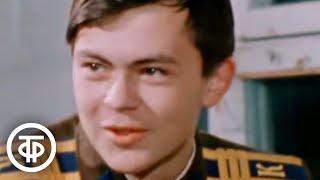 Летчики рождаются на земле. Документальный фильм о курсантах Качинского авиационного училища (1978)