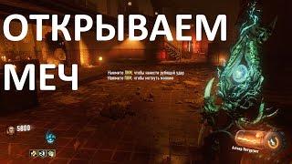 Call of Duty Black Ops III Меч Апотикона