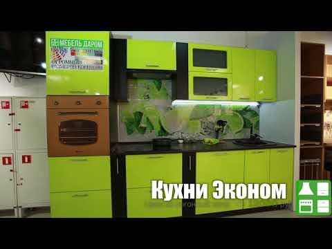 Обзор салона Кухни Парк (Мебель Даром)
