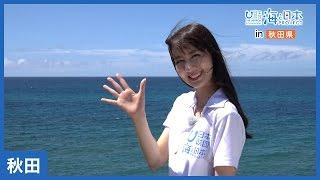 「海と日本PROJECT in 秋田県」 総集編。 今までの楽しかったシーンをダ...
