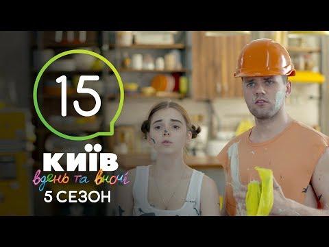 Киев днем и ночью - Серия 15 - Сезон 5