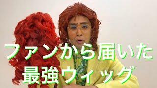 【パート10】アイデンティティ田島による野沢雅子さんの特技 thumbnail
