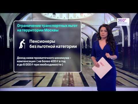 Кому из жителей Подмосковья ограничат транспортные льготы в столице