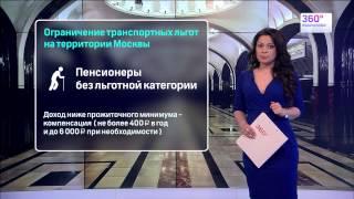 видео Кто имеет право на получение социальную карту москвича