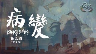 鞠文嫻 - BINGBIAN病變 (女聲版) Feat. Deepain【動態歌詞Lyrics】 thumbnail