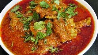 मटण करी  | Mutton Curry | madhurasrecipe | Dhaba style Mutton Curry | Mutton Rassa