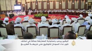 البشير يتعهد بتنفيذ نتائج مؤتمر الحوار السوداني