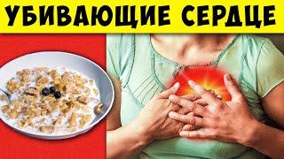 Кардиологи раскрыли Продукты доводящие до Инфаркта и Инсульта Еда для Здоровья Сердца и Сосудов