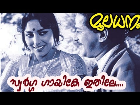 Swarga Gayike... | Malayalam Classic Movie | Mooladhanam | Movie Song | Ft. Sathyan, Sharada
