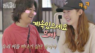 """떠나기 싫은 이상순(Lee Sang Soon) 붙잡는 성유리(Sung Yu ri) """"계속 있으세요 오빠//_//"""" 캠핑클럽(Camping club) 10회"""