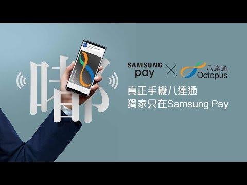 Samsung Pay X 八達通 - Smart Octopus