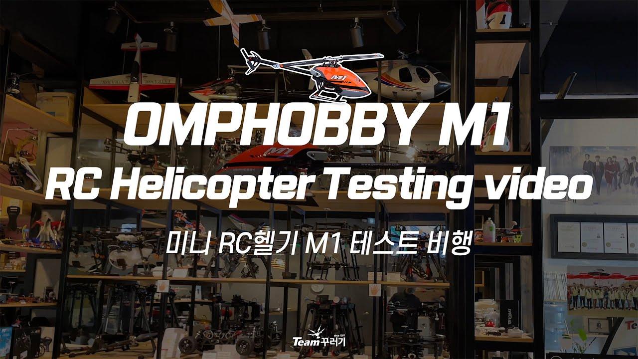 미니 RC헬기 M1 테스트 비행 [OMPHOBBY M1 Helicopter]_대전 드론미디어