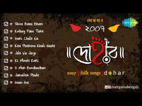 Dohar   Bengali Folk Songs   Jale Na Jaiyo   Audio Jukebox