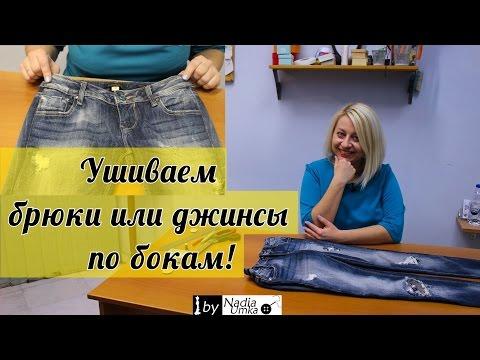 Как заузить джинсы видео