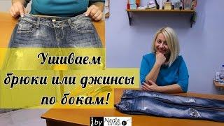 Как правильно ушить брюки или джинсы по бокам! By Nadia Umka!
