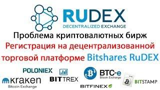Проблема криптовалютных бирж. Регистрация на децентрализованной торговой площадке Bitshares RuDEX.