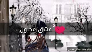 ستار سعد - عشق مجنون - مع الكلمات