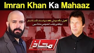 Mahaaz with Wajahat Saeed Khan | Imran Khan Ka Mahaaz | 20 August 2018 | Dunya News