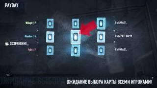 КАК НЕ НАДО ГРАБИТЬ - PAYDAY 2