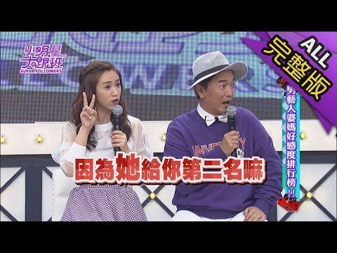 【完整版】男藝人婆媽好感度排行榜2018.04.17小明星大跟班