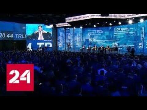 """В Москве продолжается инвестфорум """"Россия зовет!"""" - Россия 24"""