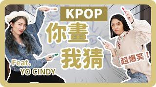 靈魂畫手XD?KPOP知識你畫我猜大挑戰! feat. @YO CINDY |飯圈用語|Kpop Idol|韓國偶像團體|舖米Pumi