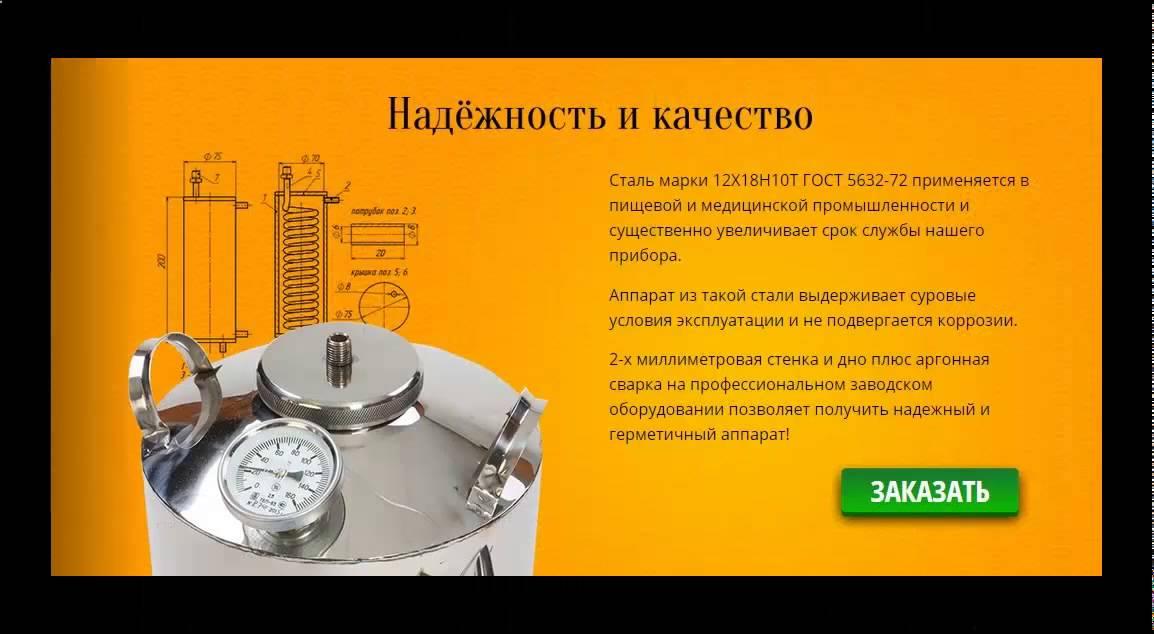 Космогон.ру самогонный аппарат катюша luxstahl самогонные аппараты