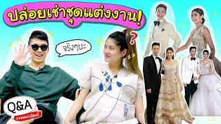 q-amp-a-ปล่อยเช่าชุดแต่งงาน