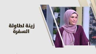 ياسمين حمدان - زينة لطاولة السفرة