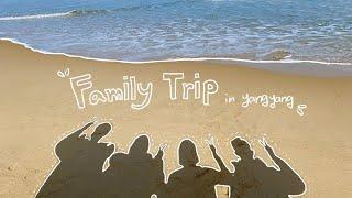 양양 당일치기 가족 여행 Yang Yang Family…