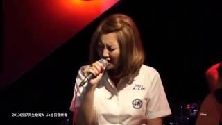 A Lin 生日音樂會 公館河岸留言 20130917