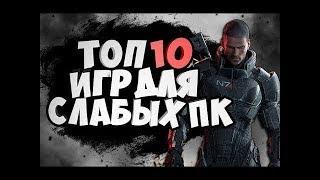 Лучшие Игры для Слабых Пк топ 10