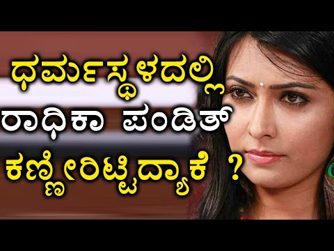 Mrs Rocking Star Yash Radhika Pandit Got Emotional In Dharmasthala Temple | Filmibeat Kannada