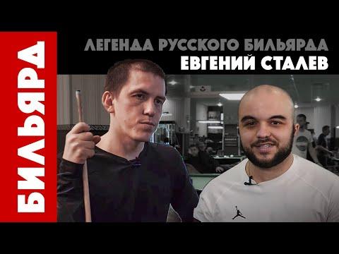 Сталев о проблемах бильярда, драке с Крыжановским и деньгах / ПроСпорт #1