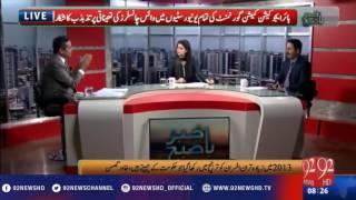 Higher Education Commission Pakistan - 03-01-2017 - 92NewsHD