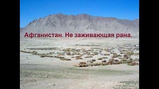 Афганистан незаживающая рана.