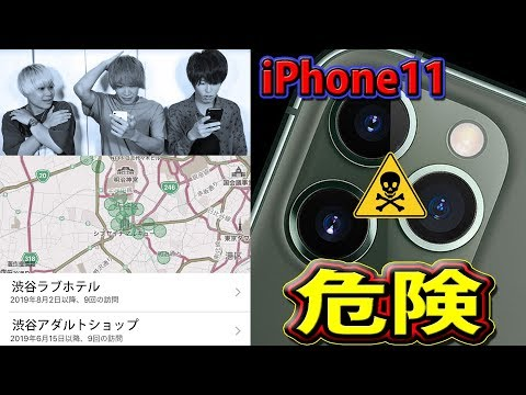 iPhone11に隠された50日間の行動を記録する恐ろしい機能【都市伝説】【レディース有吉】【やりすぎ美女】