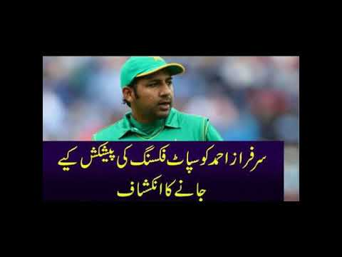 Sarfraz approached by bookie for spot-fixing during Sri Lanka series: sources