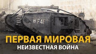 Русские тайны. ХХ век. Первая мировая. Неизвестная война | History Lab