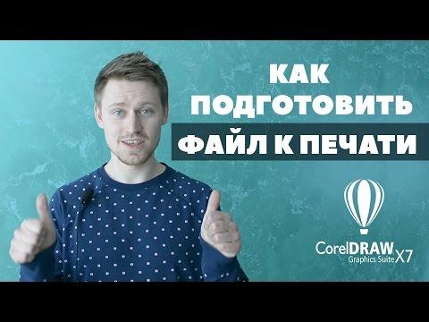 КАК ПОДГОТОВИТЬ ФАЙЛ К ПЕЧАТИ CorelDRAW X7