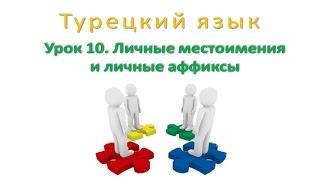 Турецкий язык. Урок 10. Личные местоимения и личные аффиксы