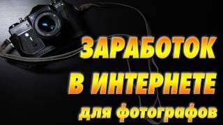 Заработок в интернете для фотографов работа