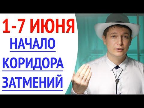 Гороскоп на неделю 1 -7 июня 2020 - ЗАТМЕНИЯ НАЧАЛО / Душевный гороскоп Павел Чудинов