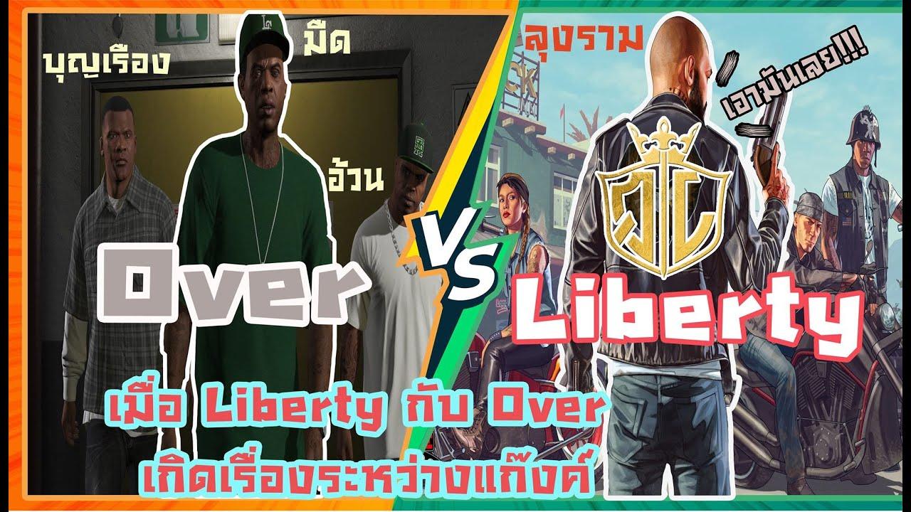 GTAV : Liberty VS Over War!!!