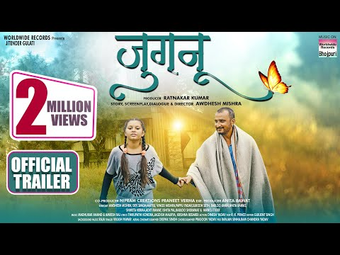 JUGNU | OFFICIAL TRAILER | Awdhesh Mishra | Bhojpuri New Movie 2021